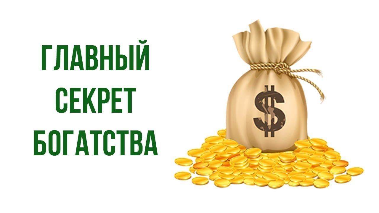 формула богатства