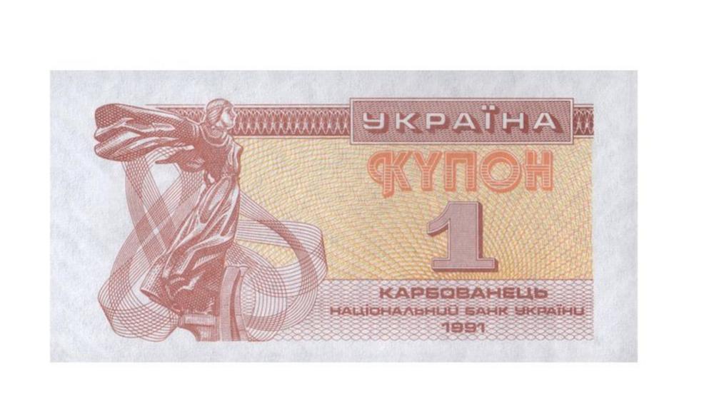 когда появилась украинская гривна