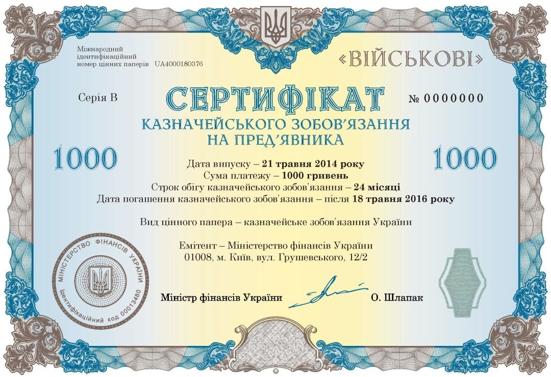 купить облигации в украине
